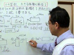 【小4算数】大きな面積の単位1