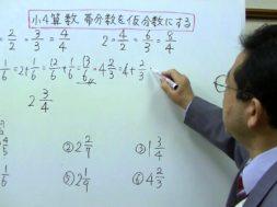 【小4算数】帯分数を仮分数にする
