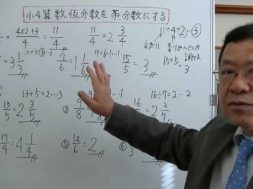 【小4算数】仮分数を帯分数にする
