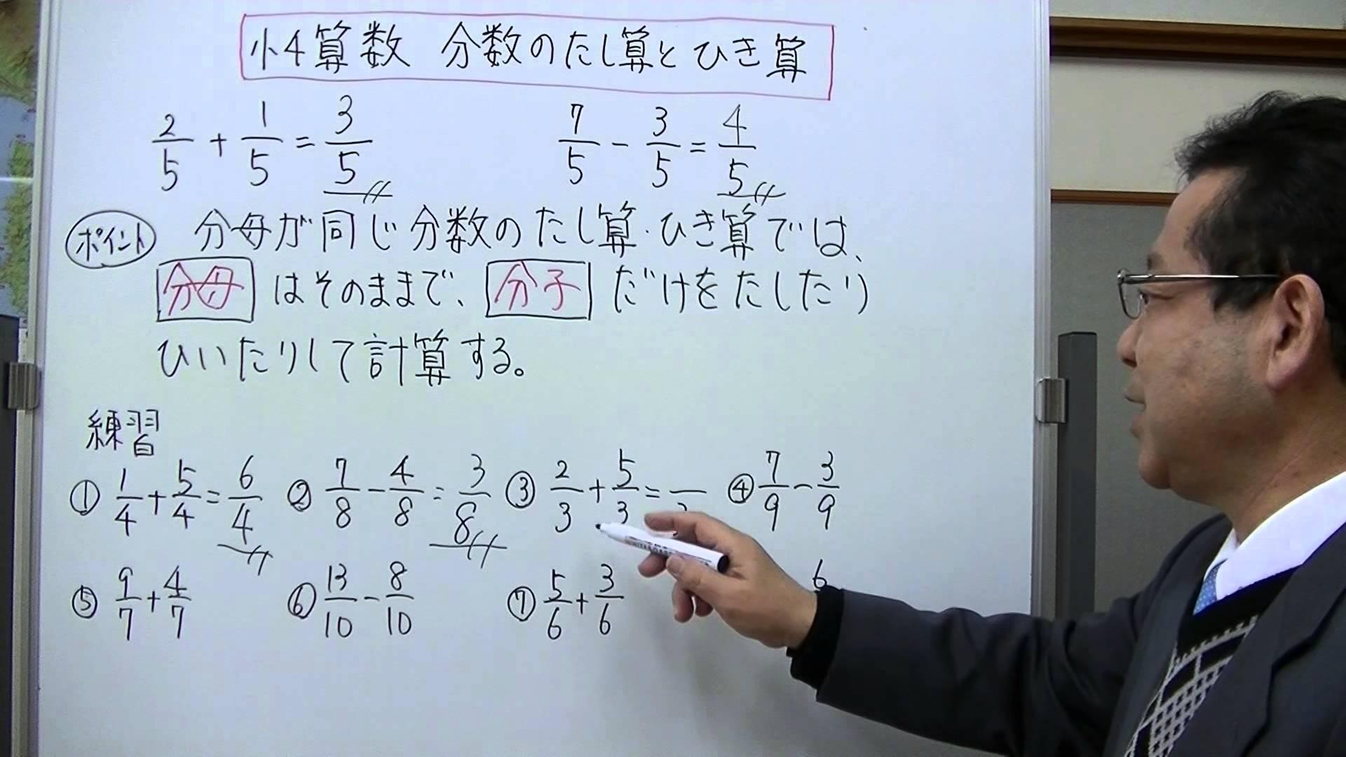 【小4算数】分数の足し算と引き算