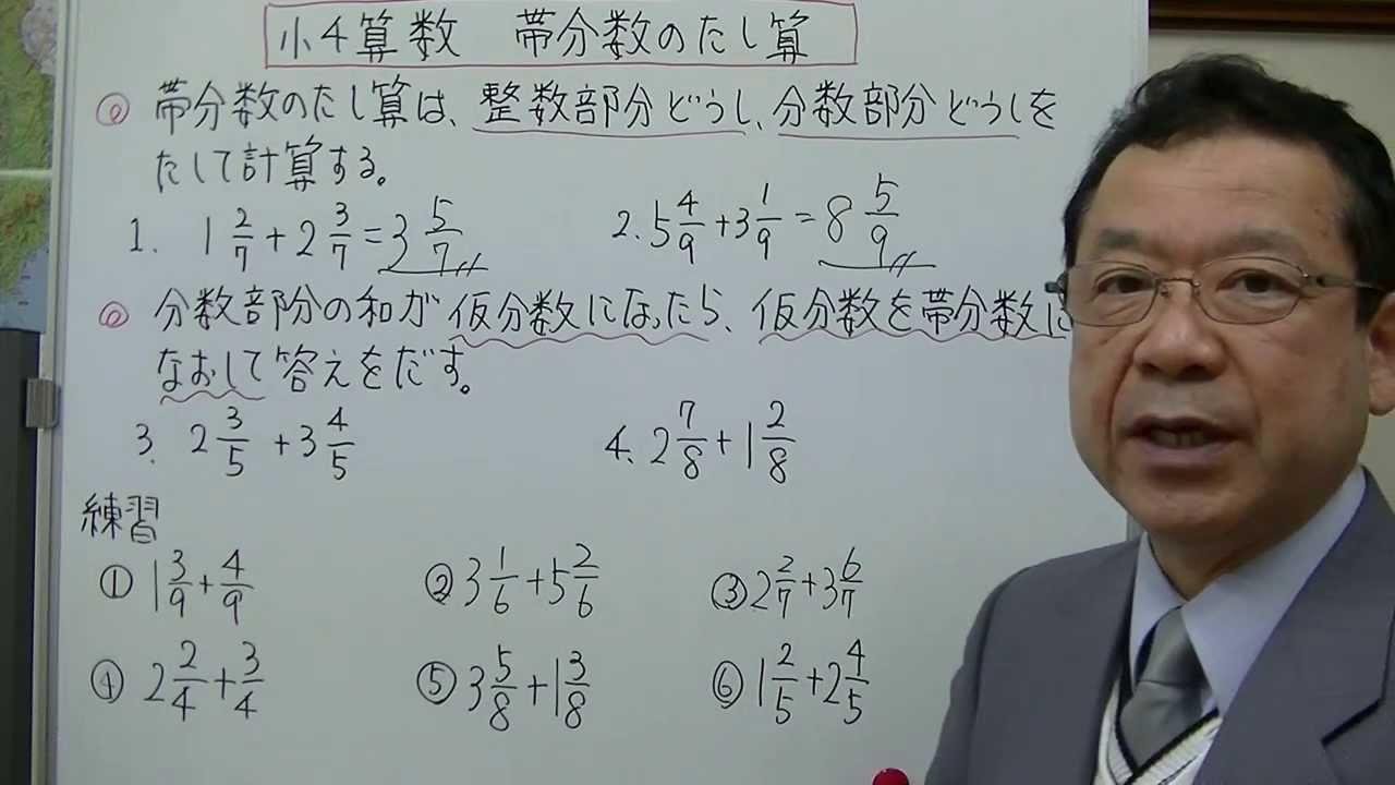 【小4算数】帯分数のたし算