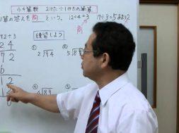 【小4算数】2ケタ÷1ケタのわり算の筆算