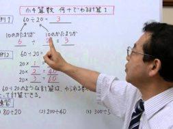 【小4算数】何十でわる計算
