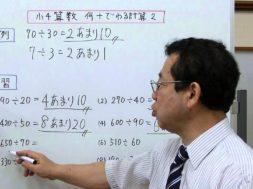 【小4算数】何十でわる計算 あまりがある場合