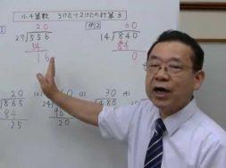 【小4算数】3ケタ÷2けたの計算3