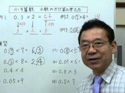 【小4算数】小数のかけ算の考え方