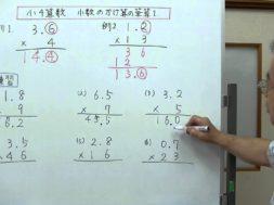 【小4算数】小数のかけ算の筆算1