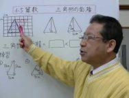 【小5算数】三角形の面積