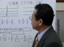 【小5算数】大きさの等しい分数