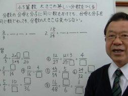 【小5算数】大きさのひとしい分数をつくる