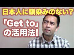 日本人があまり使わない「Get to」の使い方