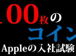 【IQ】Appleのソフトウェアエンジニア向けテスト「100枚のコイン」