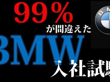 【IQ】鶏の売買。中国BMWの入社試験