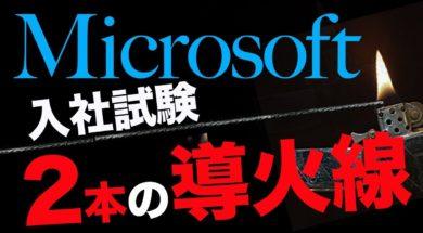 【IQ】45分を計れ! Microsoftの入社試験に出た問題。