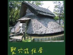 【歴史01-06:補講】縄文文化をもっと詳しく