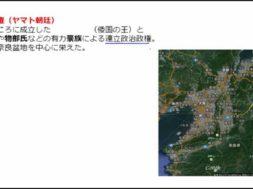 【歴史01-09】大和政権(大和朝廷)