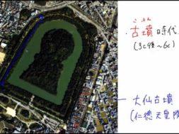 【歴史01-10】古墳時代の大和政権