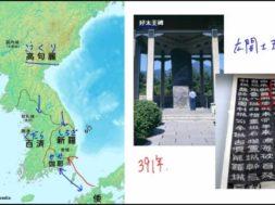 【歴史01-11】大陸文化の伝来