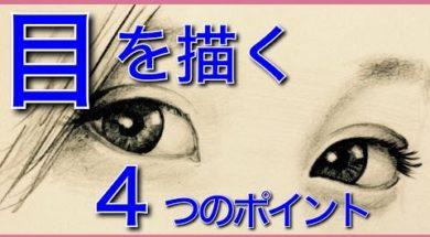 【人の描き方:01】目を描く