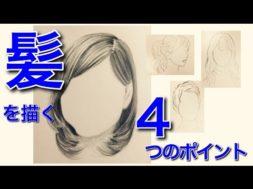 【人の描き方:02】髪の描き方。髪を上手に描く4つのポイント