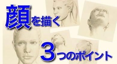 【人の描き方:03】顔の描き方。