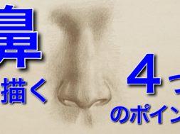 【人の描き方:04】鼻の描き方。