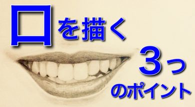 【人の描き方:05】口の描き方。