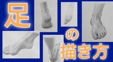 【人の描き方:07】足の描き方。