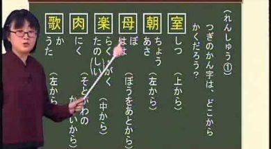 【小2国語】かん字のきまり