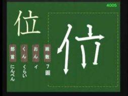【小学生:4年生の漢字】小学校4年生で習う漢字の書き順を覚えよう①