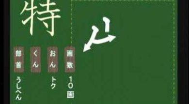 【小学生:4年生の漢字】小学校4年生で習う漢字の書き順を覚えよう⑮