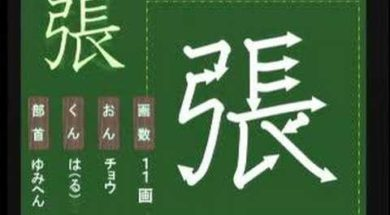 【小学生:5年生の漢字】小学校5年生で習う漢字の書き順を覚えよう⑭