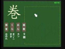 【小学生:6年生の漢字】小学校6年生で習う漢字の書き順を覚えよう②