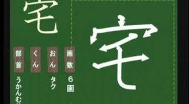 【小学生:6年生の漢字】小学校6年生で習う漢字の書き順を覚えよう⑫