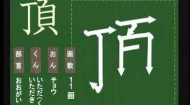 【小学生:6年生の漢字】小学校6年生で習う漢字の書き順を覚えよう⑬