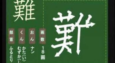 【小学生:6年生の漢字】小学校6年生で習う漢字の書き順を覚えよう⑭