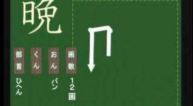 【小学生:6年生の漢字】小学校6年生で習う漢字の書き順を覚えよう⑮
