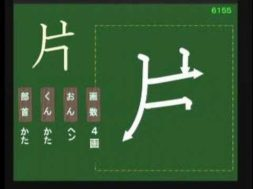 【小学生:6年生の漢字】小学校6年生で習う漢字の書き順を覚えよう⑯