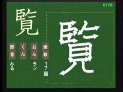 【小学生:6年生の漢字】小学校6年生で習う漢字の書き順を覚えよう⑱