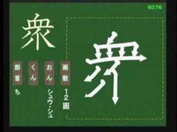 【小学生:6年生の漢字】小学校6年生で習う漢字の書き順を覚えよう⑧