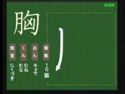 【小学生:6年生の漢字】小学校6年生で習う漢字の書き順を覚えよう③