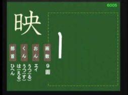 【小学生:6年生の漢字】小学校6年生で習う漢字の書き順を覚えよう①