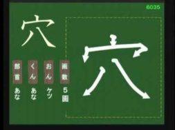 【小学生:6年生の漢字】小学校6年生で習う漢字の書き順を覚えよう④