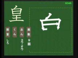 【小学生:6年生の漢字】小学校6年生で習う漢字の書き順を覚えよう⑤