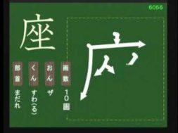 【小学生:6年生の漢字】小学校6年生で習う漢字の書き順を覚えよう⑥