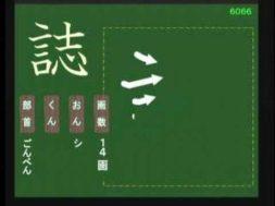 【小学生:6年生の漢字】小学校6年生で習う漢字の書き順を覚えよう⑦