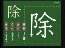 【小学生:6年生の漢字】小学校6年生で習う漢字の書き順を覚えよう⑨
