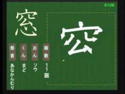 【小学生:6年生の漢字】小学校6年生で習う漢字の書き順を覚えよう⑪