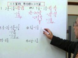 【小5算数】帯分数のひき算