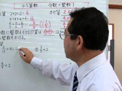 【小5算数】分数かける整数の計算1